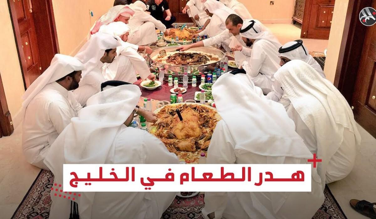 هدر الطعام في الخليج في أرقام