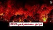 حرائق مستعرة في 2020