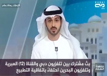 بمناسبة اتفاقي التطبيع.. بث مشترك بين قناة إسرائيلية وتليفزيوني دبي والبحرين