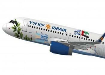 مدير شركة يسرائير للطيران يتوقع زيارة مليون إسرائيلي للإمارات