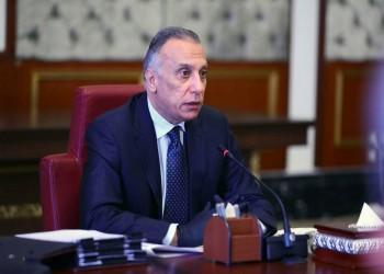 أنقرة توجه دعوة رسمية إلى الكاظمي لزيارة تركيا