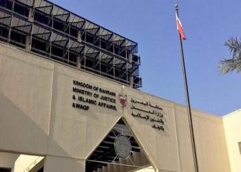البحرين.. السجن والغرامة في قضايا غسيل أموال مرتبطة بإيران