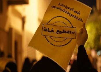 لليوم السادس.. احتجاجات في المنامة رفضا للتطبيع