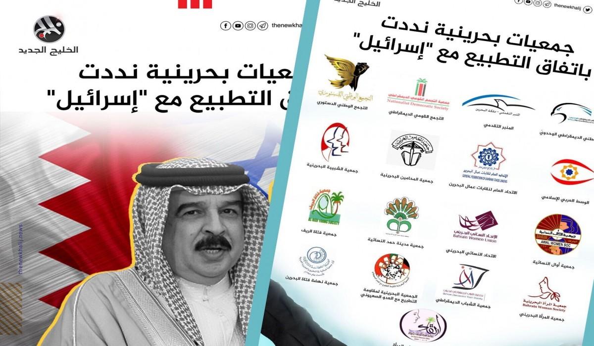 جمعيات بحرينية نددت باتفاق التطبيع مع إسرائيل