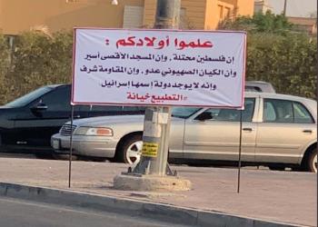لافتة بالكويت ردا على التطبيع: علموا أولادكم أن فلسطين محتلة