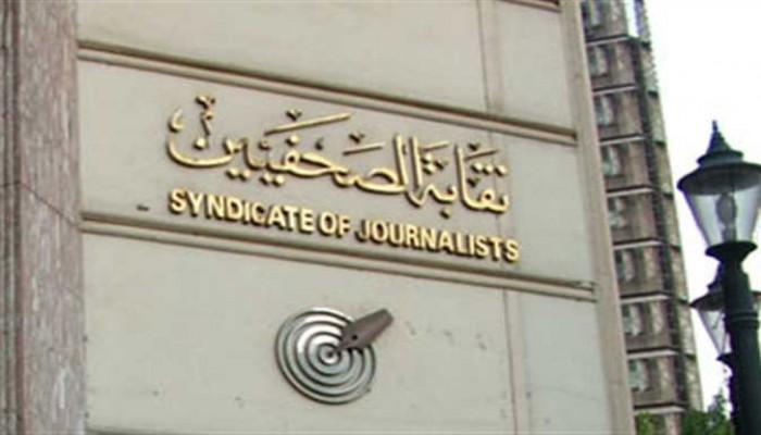نقابة الصحفيين المصرية تحظر التعامل مع الأخبار اللبنانية.. لماذا؟