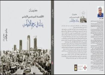 """الاقتصاد السياسي الأردني من """"الدور الإقليمي"""" إلى مخاضات """"بناء الذات"""" في ظل الأزمات"""