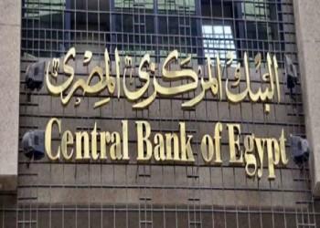 للمرة الرابعة خلال شهر.. المركزي المصري يطرح سندات خزانة بـ550 مليون دولار
