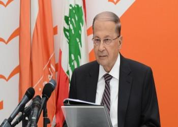 عون: أزمة في تشكيل الحكومة ويجب إلغاء التوزيع الطائفي للوزارات السيادية
