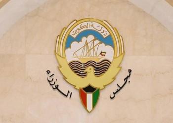 تقارير كويتية: لا قرار بالانتقال للمرحلة الخامسة وعودة الحياة لطبيعتها