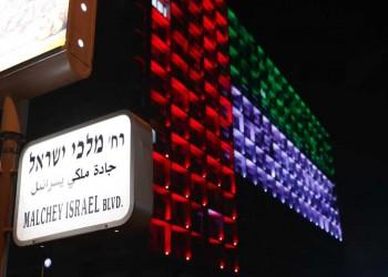 التعاون الإماراتي الإسرائيلي في فيلم.. أحدث خطوة في موجة التطبيع