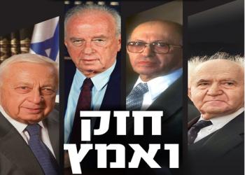 فلسطين والصهيونية ومستقبل الأمة
