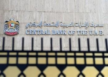 المركزي الإماراتي: انكماش اقتصادي أعمق بنسبة 5.2% خلال 2020