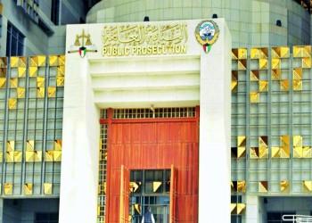 نيابة الكويت تنتظر تحريات نهائية لأمن الدولة بقضايا غسل أموال