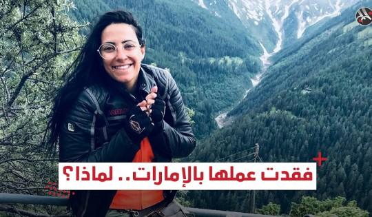 لبنانية فقدت عملها بالإمارات.. ما السبب؟