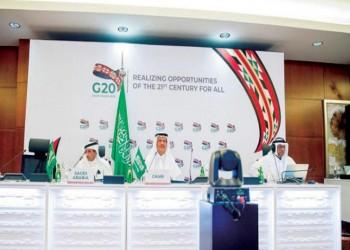 وزراء طاقة العشرين يناقشون أسواق النفط والطاقة المستدامة