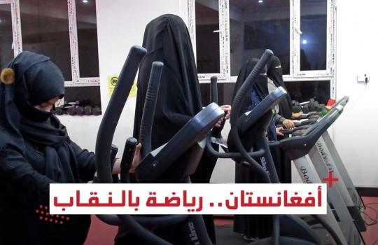رياضة بالنقاب في أفغانستان