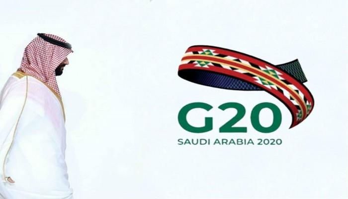 رسميا.. قمة العشرين في موعدها افتراضيا بالسعودية يومي 21 و22 نوفمبر