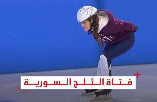 فتاة الثلج السورية