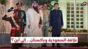 ما أسباب تدهور العلاقات السعودية الباكستانية؟