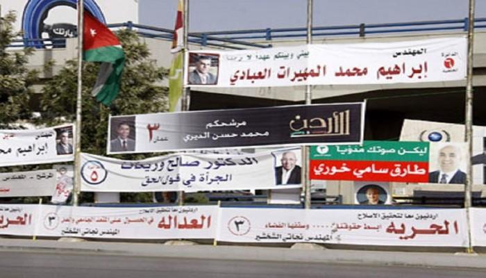 الأردن.. انتخابات تبدد شبح الحظر الشامل
