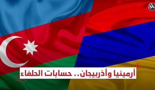 أنظار العالم تتجه نحو أرمينيا وأذربيجان
