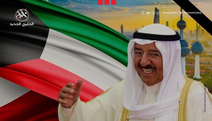 بإعلانات حداد وكلمات وداع.. زعماء العالم ينعون أمير الكويت