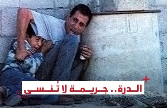 20 عاما على جريمة اغتيال محمد الدرة