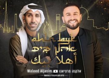 أهلا بيك.. باكورة التعاون الفني التطبيعي بين الإمارات وإسرائيل
