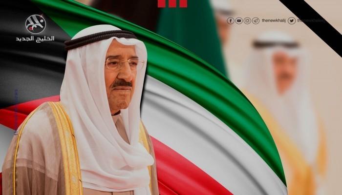 معهد واشنطن: وفاة أمير الكويت تترك البلاد عرضة للخصوم في الخليج