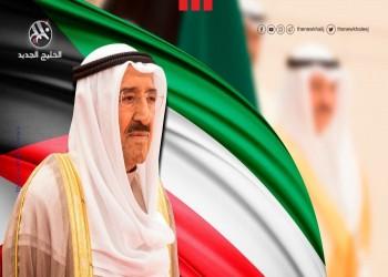 مركز كارنيجي: انتقال السلطة بسلاسة أثبت صلابة النظام السياسي الكويتي