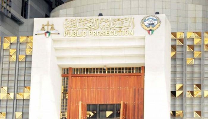 النيابة العامة الكويتية تحيل قضية تسريبات أمن الدولة للجنايات
