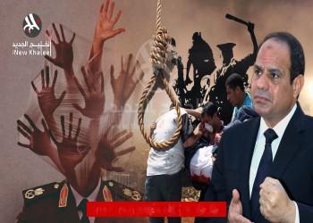نظام السيسي وعقوبة الإعدام: رسائل دموية إلى العالم بأسره