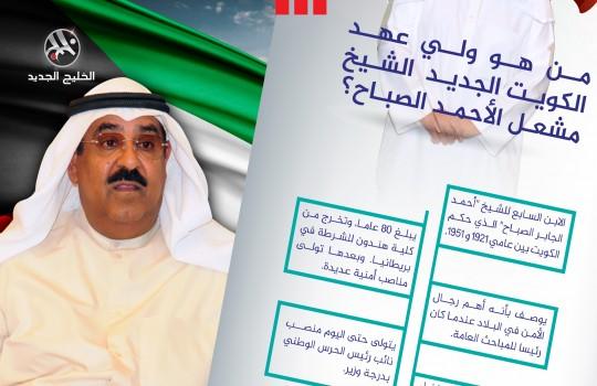 من هو ولي عهد الكويت الجديد مشعل الأحمد؟