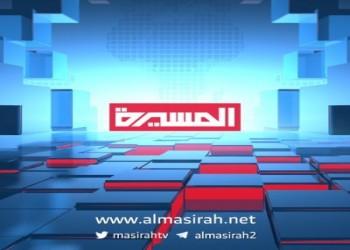 دون أسباب.. تويتر تحجب حساب تليفزيون المسيرة التابع للحوثيين في اليمن