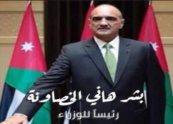 الأردن.. رئيس وزراء بخبرات دبلوماسية