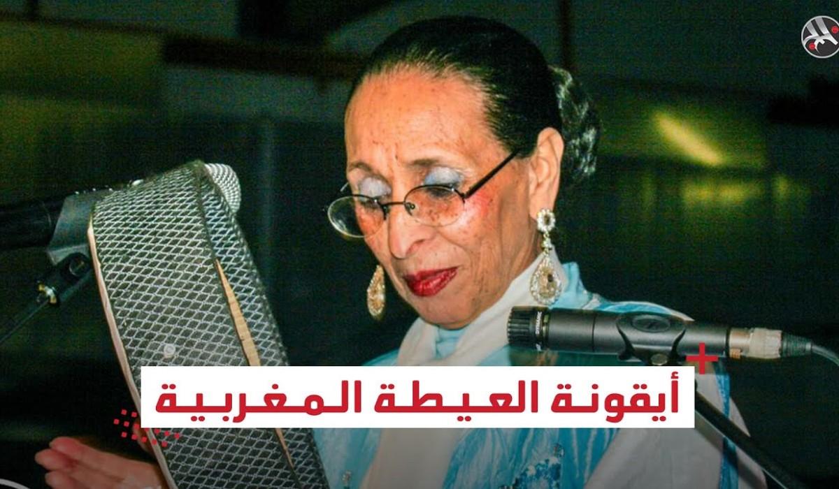 أيقونة العيطة المغربية
