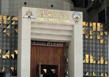 العدل الكويتية تشكل لجنة سباعية تدقق حسابات متهمي غسل الأموال