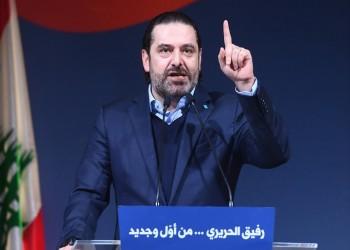 إعلام لبناني: الحريري يعتزم سحب ترشيحه لتشكيل الحكومة