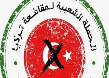 ردا على دعوات المقاطعة.. ناشطون عرب يطلقون حملة لدعم تركيا
