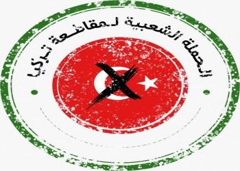 يقودها أمراء وإعلاميون.. حملة سعودية لمقاطعة المنتجات التركية