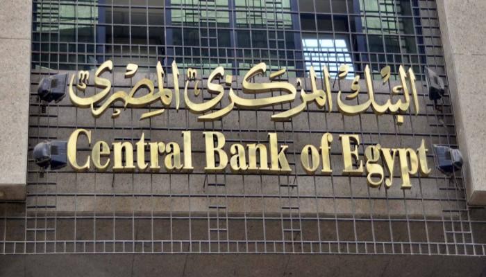 المركزي المصري يطرح أذون خزانة بأكثر من مليار دولار