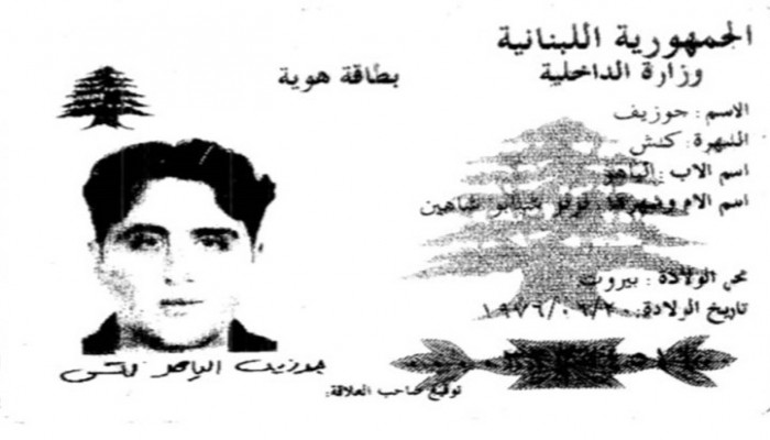 وثائق: سفارات لبنانية توفر غطاء دبلوماسيا لنشاط عملاء إسرائيليين - الخليج  الجديد