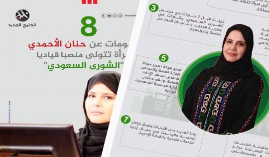 أول امرأة تتولى منصبا قياديا بالشورى السعودي
