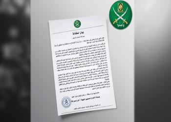 بيان لأعضاء بالإخوان  في مصراتة الليبية يعلن الاستقالة وحل الجماعة بالمدينة