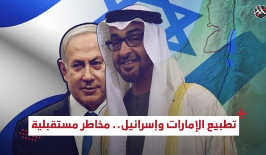 تطبيع الإمارات وإسرائيل.. مخاطر مستقبلية