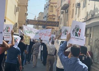بحرينيون يتظاهرون ضد التطبيع رغم التضييق الأمني (فيديو)