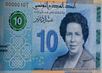 تونس تصدر أول ورقة نقدية بالعالم العربي تحمل صورة امرأة