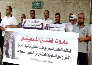 السعودية تطلق سراح معتقلين فلسطينيين اثنين
