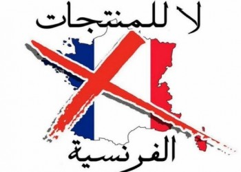 كيف سيتأثر الاقتصاد الفرنسي بحملات المقاطعة العربية؟